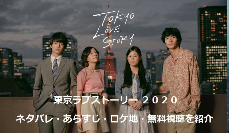 東京ラブストーリー 2020 ロケ